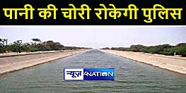 नहर के पानी की चोरी रोकेगी पुलिस, राज्य सरकार ने दी नए थाने की दी मंजूरी
