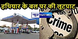 JHARKHAND CRIME: हथियारबंद अपराधियों ने पेट्रोल पंप को बनाया निशाना, 2.78 लाख लूटकर पैदल ही भाग निकले