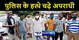 पटना पुलिस को मिली सफलता, हत्या के आरोपी सहित 5 को किया गिरफ्तार