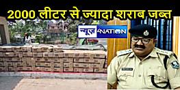 BIHAR CRIME: बंगाल से पटना पहुंचाई जा रही शराब की बड़ी खेप जब्त, 2 वाहन सहित 3 तस्कर गिरफ्तार