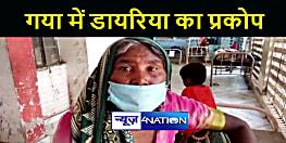 गया के इस गाँव में डायरिया का प्रकोप, एक साथ दर्जन भर लोग पड़े बीमार