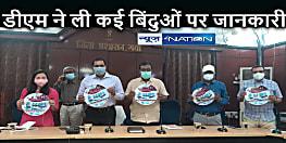 BIHAR NEWS: ग्रामीण एवं सुदूरवर्ती क्षेत्रों में टीकाकरण में जागरूकता लाने के लिए स्टिकर का हुआ लोकार्पण