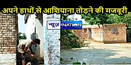 BIHAR NEWS: सिकरहना नदी के रौद्र रूप से ग्रामीण पलायन को विवश, 100 परिवारों ने खुद ही तोड़ा अपना सपनों का घर, जानिए इसके पीछे का कारण