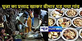 BIHAR NEWS: प्रसाद खाने से गांव के आधे से ज्यादा लोग बीमार, सभी को पेट दर्द और उल्टी की शिकायत, स्वास्थ्य विभाग की टीम कर रही कैंप