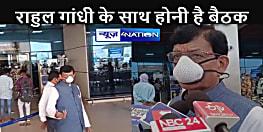 BIHAR NEWS: बिहार प्रदेश कांग्रेस अध्यक्ष मदन मोहन झा दिल्ली रवाना, पार्टी एमएलसी प्रेमचंद मिश्रा भी साथ, राहुल गांधी के साथ होगी बैठक