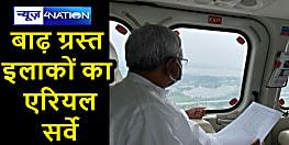 BREAKING NEWS: मुख्यमंत्री नीतीश कुमार ने किया एरियल सर्वे, जल संसाधन मंत्री सहित बाढ़ग्रस्त इलाकों का जाना हाल