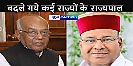 BIG BREAKING: कई राज्यों के गर्वनर बदले गये, सत्यदेव नारायण आर्य बने त्रिपुरा के गवर्नर