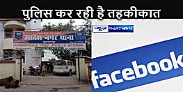 BIHAR NEWS: पहले फेसबुक पर भेजा फ्रेंड रिक्वेस्ट, फिर युवती से करने लगा शादी करने की जिद, फिर युवती ने उठा लिया यह कदम