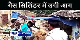 BHAGALPUR NEWS : खाना बनाने के दौरान गैस सिलिंडर में लगी भीषण आग, अग्निशमन विभाग की तत्परता से टला बड़ा हादसा
