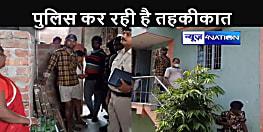 CRIME NEWS: पहले किराया के लिए मकान देखा, फिर किराया देने के बहाने घरवालों को बनाया बंधक और कर दिया यह काम, पुलिस जांच में जुटी