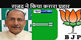 BIHAR NEWS: भाजपा और जदयू नकारात्मक राजनीति के दायरे से बाहर निकल ही नहीं सकते: राजद