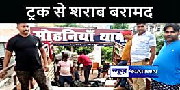कैमूर में ट्रक से लाखों रूपये की शराब बरामद, चालक और खलासी को पुलिस ने किया गिरफ्तार