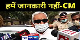 मोदी कैबिनेट में JDU के शामिल होने पर बोले CM नीतीश- हमें मालूम नहीं RCP सिंह से पूछ लीजिए
