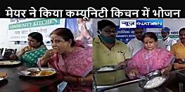 BIHAR NEWS: पटना नगर निगम ने किया सस्ते व स्वादिष्ट भोजन का प्रबंध, कम्यूनिटी किचन में मिलेगी 15 रुपये में भोजन की थाली