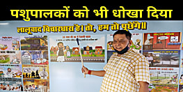 JDU एमएलसी नीरज कुमार ने RJD से पूछा- क्या 'लालूवाद' ने पशुपालकों को धोखा नहीं दिया, कांग्रेस राज से भी पीछे नहीं धकेला?