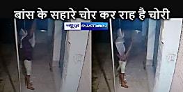 BIHAR NEWS: बांस को ही बना लिया बल्ब चोरी करने का हथियार, इस तरह से चोरी कर रहे हैं चोर