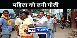 BIHAR NEWS : कुख्यात का पीछा कर रही पुलिस की चलाई गोली महिला को लगी, परिजनों ने किया जमकर हंगामा