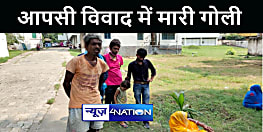 BIHAR NEWS : बकरी चराने के विवाद में पड़ोसियों ने दो भाईयों को मारी गोली, एक की मौत, एक जख्मी