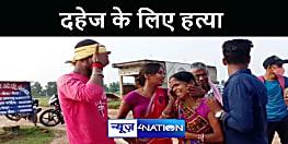 BIHAR NEWS : दहेज़ की खातिर ससुरालवालों ने की नवविवाहिता की हत्या, जांच में जुटी पुलिस