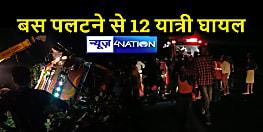 BIHAR NEWS: NH-28 पर पलटी तेज रफ्तार बस, एक दर्जन यात्री घायल, देर रात तक चलता रहा रेस्क्यू ऑपरेशन