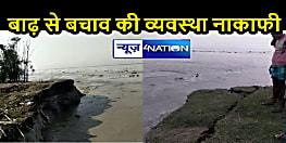 बाढ़ से बेहालः गंगा के तेज कटाव से कई गांव के अस्तित्व पर संकट, अब भी प्रारंभिक स्टेज पर ही है प्रशासनिक राहत