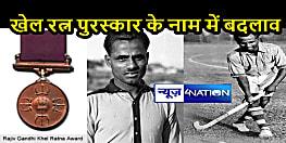 NATIONAL NEWS: प्रधानमंत्री का 'मास्टरस्ट्रोक', सर्वोच्च खेल रत्न पुरस्कार का नाम बदलकर मेजर ध्यानचंद को किया समर्पित