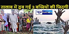 बकरी चराने के दौरान तीन बच्चियों की पोखर में डूबने से मौत, गांव में मच गया कोहराम