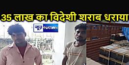 बिहार में खपाने के लिए झारखंड से भेजी गई 35 लाख की विदेशी शराब जब्त, दो लोग गिरफ्तार
