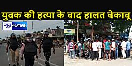 युवक की हत्या के बाद सड़क पर उतरा लोगों का गुस्सा, पुलिस पर लगाया अपराधियों को संरक्षण देने का आरोप