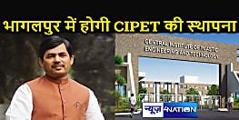 भागलपुर में CIPET के व्यावसायिक प्रशिक्षण केंद्र की स्थापना को मंत्रिपरिषद की मंजूरी, बोले शाहनवाज - रोजगार की इच्छा रखने वाले युवाओं को बड़ी सौगात