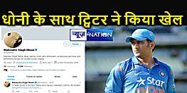 ट्विटर की नीतियों में फंस गए भारत के सबसे सफल कप्तान मि.कूल, हटा दिया था ब्लू टिक, बाद में किया वापस