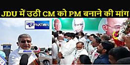ललन सिंह के स्वागत कार्यक्रम में लगे नीतीश कुमार को प्रधानमंत्री बनाने के नारे, भाजपा के बढ़ जाएगी टेंशन