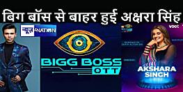 Bigg Boss OTT से बाहर हुईं भोजपुरी क्वीन अक्षरा सिंह, पंजाबी सिंगर मिलिंद भी हुए एलमिनेट