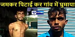 भीड़ ने चोरों को जमकर की पिटाई, अर्धनग्न कर पूरे गांव में घुमाया, फिर वीडियो बनाकर सोशल मीडिया पर किया वायरल