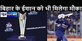 टी-20 विश्व कप के लिए टीम की आज हो सकती है घोषणा, बिहार के ईशान किशन का नाम संभावित टीम में शामिल
