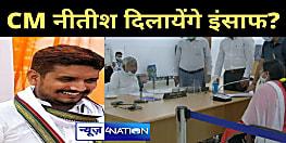 CM नीतीश महिला कुमुद वर्मा को दिलायेंगे इंसाफ? JDU विधायक रिंकू सिंह पर पूर्व जिला पार्षद मर्डर का आरोप, पत्नी ने आज CM के दरबार में लगाई न्याय गुहार