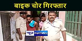 पटना पुलिस ने दो बाइक चोरों को किया गिरफ्तार, चोरी की बाइक बरामद