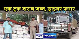 BIHAR CRIME: पंचायत चुनाव के पहले पुलिस की बड़ी कार्रवाई, वोटरों को परोसने के लिए लाई गई एक ट्रक शराब बरामद