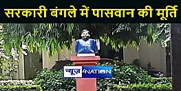 NEW DELHI : 12 जनपथ में लगायी गयी दिवंगत रामविलास पासवान की मूर्ति, 8 अक्तूबर तक खाली करने का है आदेश