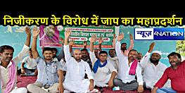 BIHAR NEWS: निजीकरण और मुद्रीकरण के विरुद्ध जाप का विशाल महाधरना का आयोजन, जिला मुख्यालय पर किया प्रदर्शन