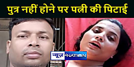 BIHAR NEWS : पुत्र नहीं होने पर पति ने की पत्नी की जमकर पिटाई, अस्पताल में चल रहा है इलाज