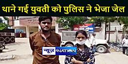 पटना में मोबाइल चोरी की शिकायत करने युवती गयी थाने, पुलिस ने पकड़ कर भेज दिया जेल