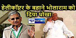 भोला राम तूफानी का जिक्र करने पर जदयू अध्यक्ष ने लालू को घेरा, कहा – उनके साथ क्या किया इसे भी बेटे को बताइए