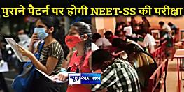 सुप्रीम कोर्ट की फटकार के बाद NEET-SS Exam पर केंद्र का बदला रुख, इस साल पुराने पैटर्न पर ही होगी परीक्षा