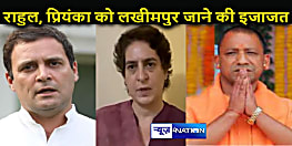 राजनीतिक दबाव के आगे झुकी योगी सरकार; राहुल, प्रियंका समेत पांच को लखीमपुर खीरी जाने की मिली इजाजत