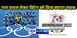 NATIONAL NEWS: दो देशों के बीच का विवाद खेलों तक पहुंचा, इंग्लैंड के नाम वापस लेने के बाद हॉकी टीम कामनवेल्थ गेम्स से हटी