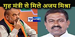 लखीमपुर खीरी मामला: अमित शाह से मिले केंद्रीय मंत्री, इस्तीफे की अटकलें तेज