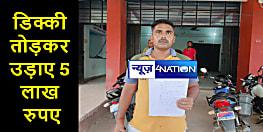 BIHAR CRIME: नवादा में झपट्टा मार गिरोह सक्रिय, आर्मी जवान से की लूटपाट, 5 लाख रुपया लेकर बदमाश फरार