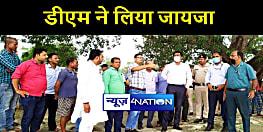 मोतिहारी में डीएम ने लिया फसल क्षति का जायजा, अधिकारियों को दो दिन में रिपोर्ट देने का निर्देश