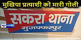 पंचायती राज चुनाव: तीसरे चरण की वोटिंग से पहले मुखिया प्रत्याशी को मारी गोली, घायल